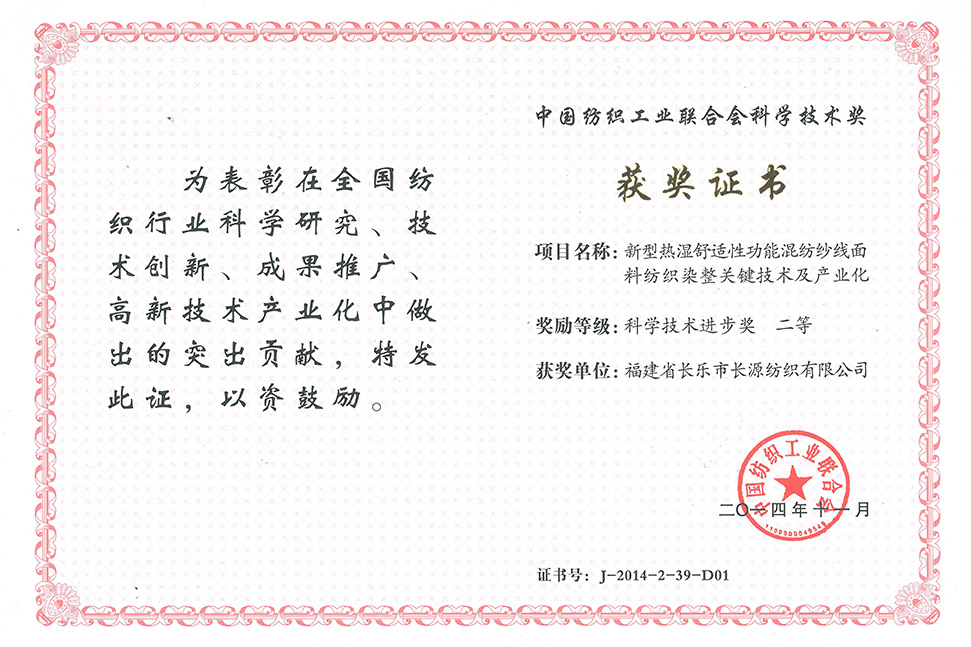Second Prize of Science and Technology Progress Award of China National Textile and Apparel Council - Changyuan