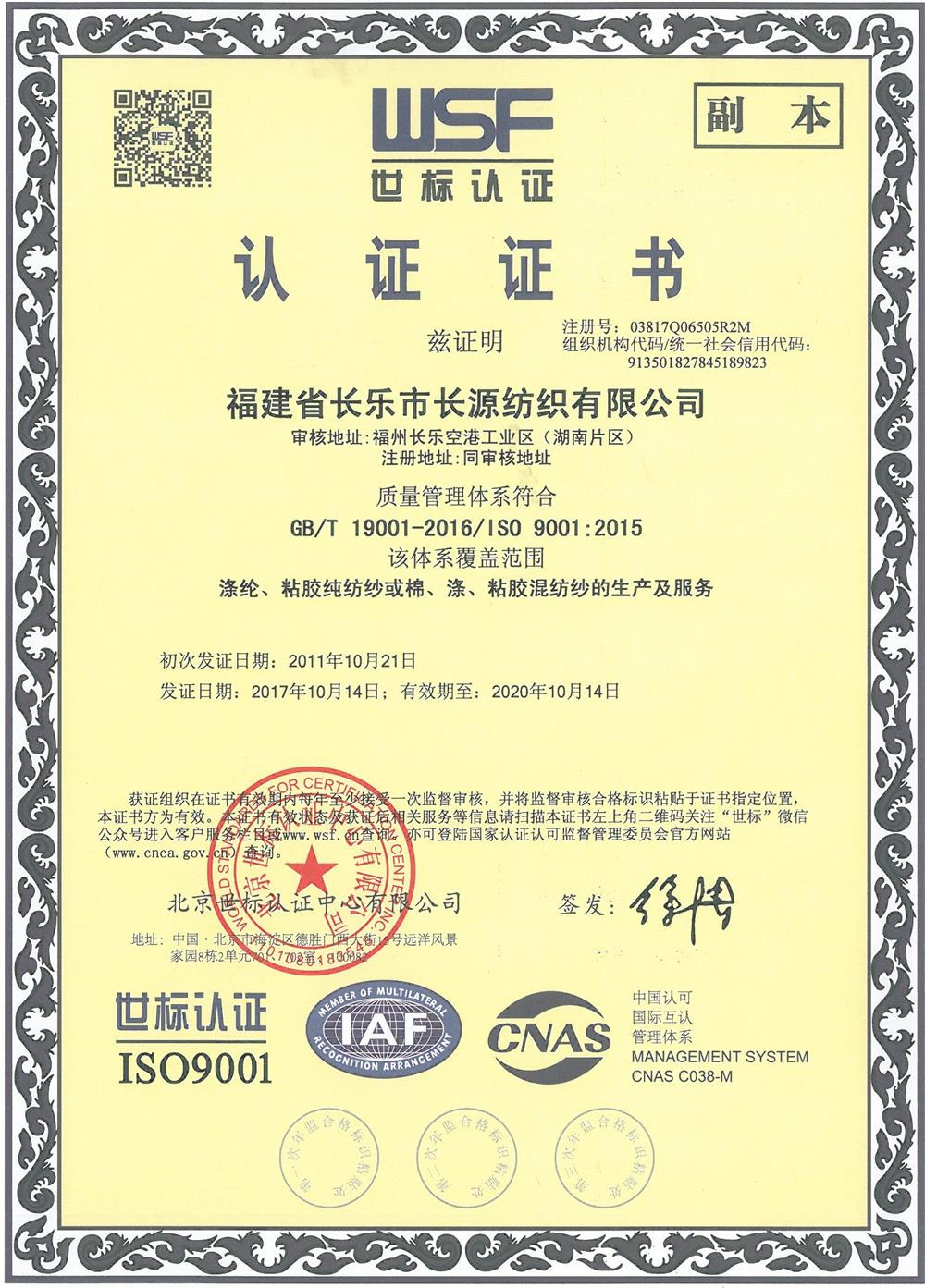 Quality Management System 2017 Certification